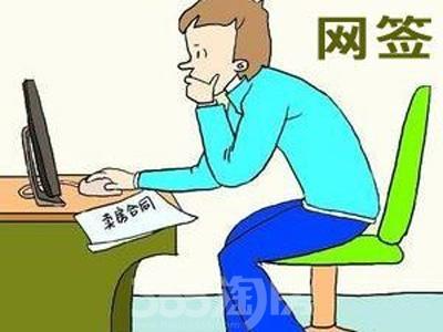 便捷! 8月起重庆二手房交易办税可网上办理
